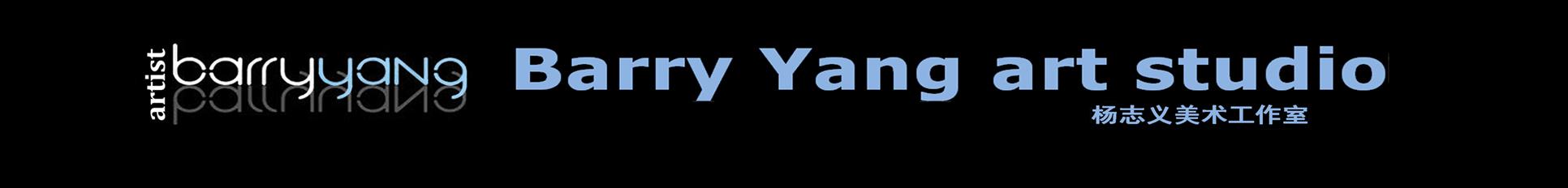 Barry Yang Art Studio - 杨志义油画工作室